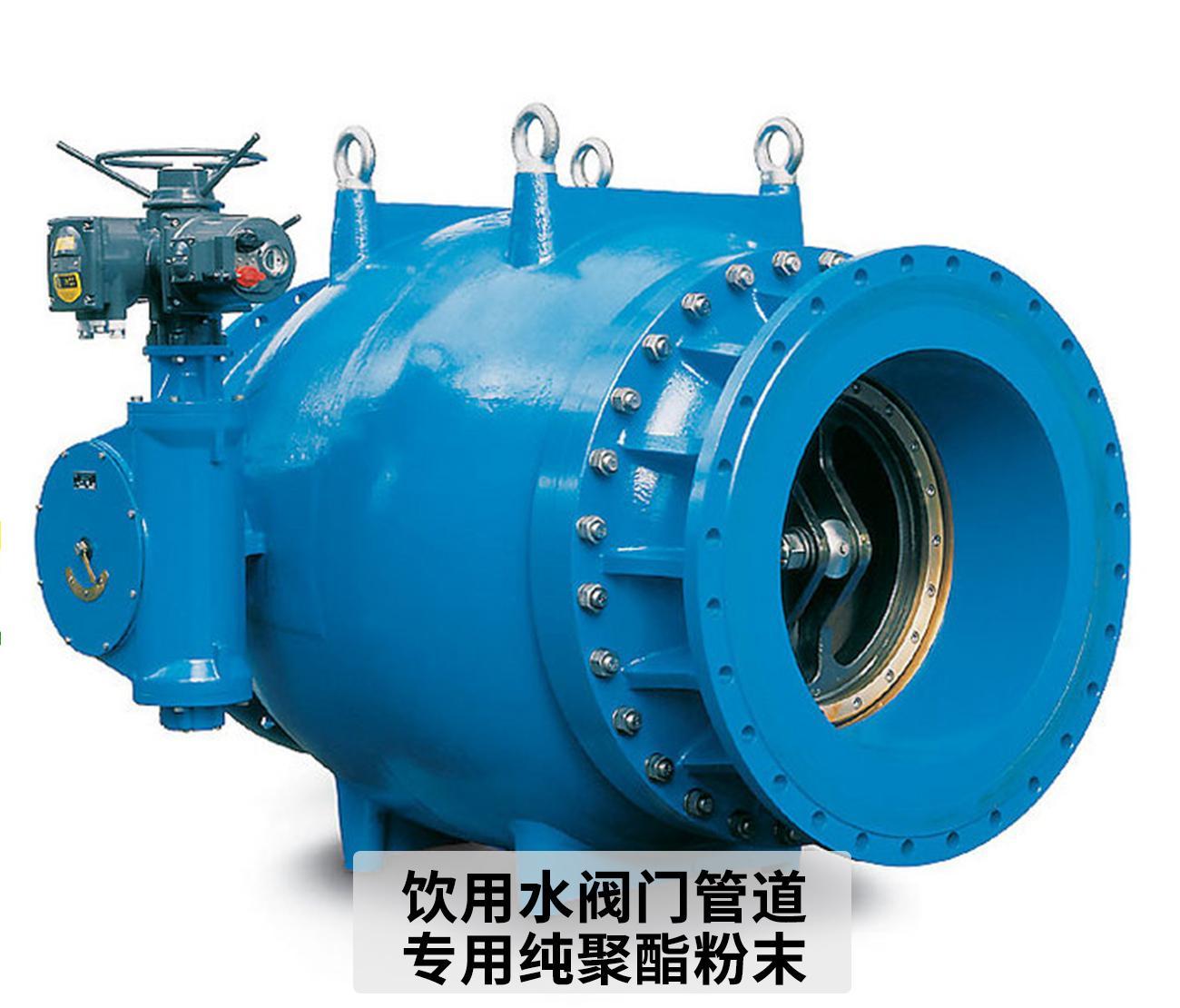 饮用水阀门管道专用纯聚酯粉末