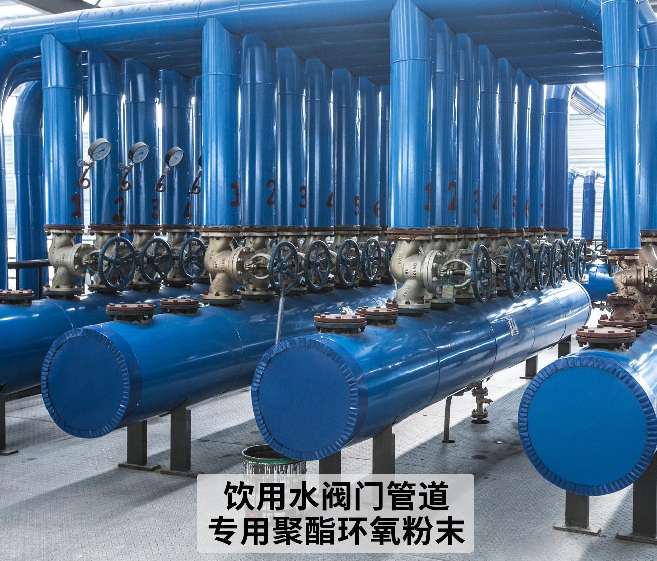 饮用水阀门管道专用聚酯环氧粉末